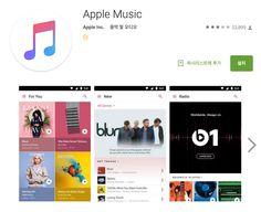 위젯을 지원하는 Android 용 Apple Music for Android 0.9.7 발표.
