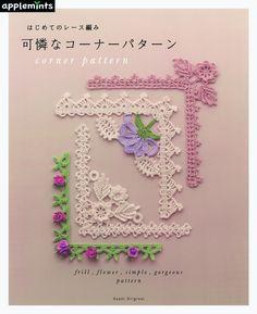 Amazon.co.jp: はじめてのレース編み 可憐なコーナーパターン (アサヒオリジナル): 本