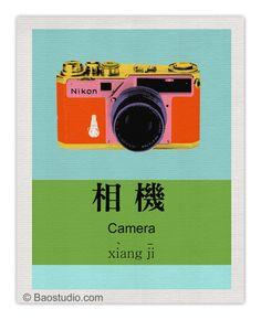 Camera 8x10 Chinese Characters Art print par PineShore sur Etsy, $20,99 Chinese Alphabet, Mandarin Language, Chinese Posters, Chinese Holidays, Menu Printing, Learn Mandarin, Chinese Words, Learn Chinese, Chinese Language