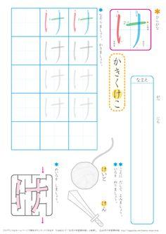 ひらがな練習 「け」 Hiragana Chart, Japanese Language, Learning, Homework, Study, Stickers, Learning Japanese, Studio, Studying