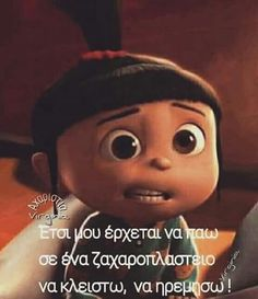 Funny Greek Quotes, Make Smile, Funny Vines, True Words, Laugh Out Loud, Funny Photos, Minions, Picture Video, Haha