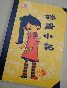 林皮小記 Lam Pei's first self-publish book Self Publishing, Books, Design, Libros, Book, Book Illustrations, Libri
