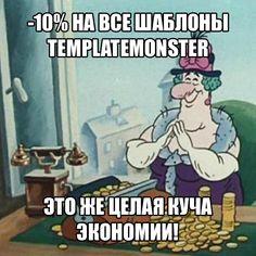 10% скидки на все шаблоны TemplateMonster по промокоду fek6c4fsyy11ftl07wtsu1y1m. Это же целая куча экономии!
