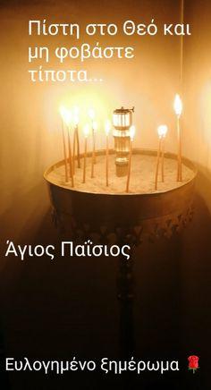 Orthodox Christianity, Holy Family, Prayers, Home Decor, Quotes, Quotations, Sagrada Familia, Decoration Home, Room Decor
