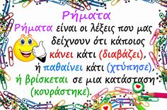 Μέρη του λόγου-Τα ρήματα Greek Language, School Themes, Greek Quotes, St Joseph, Kids Corner, Dyslexia, Home Schooling, School Projects, Grammar