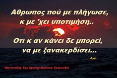 Greek Quotes, So True, Cool Words, Philosophy, Inspirational Quotes, Messages, Sayings, Life, Instagram