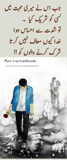 Awww.....sae kaha Jokes Quotes, Urdu Quotes, Poetry Quotes, Quotations, Nice Poetry, My Poetry, Qoutes About Love, Sad Love Quotes, Life Hurts