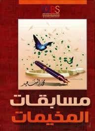 تحميل كتاب عاصي محمد ال سعيد Pdf كاملة مجانا Pdf Books Entertaining