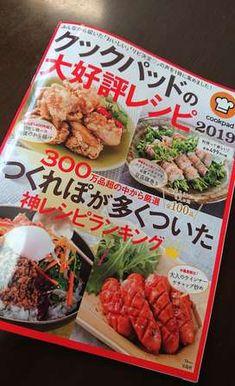じゃがいもコンソメチーズ♪ by 4人娘mama Meat, Chicken, Recipes, Food, Recipies, Essen, Meals, Ripped Recipes, Yemek
