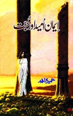 Free download or read online Iman umeed aur mohabbat a famous Urdu pdf novel authorized by Umera Ahmad. The beauty of Umera Ahmad novels is she writes about social issues with romantic touch. Iman Umeed Aur Mohabbat Pdf Novel Free Download