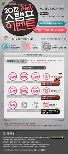[전화영어] 2012 스탬프 이벤트 (김수연) Promotional Design, Promotional Events, Page Design, Web Design, Graphic Design, Korea Design, Event Page, Household, Banner