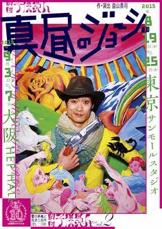 劇団子供鉅人「真昼のジョージ」|HEP HALL|大阪・梅田のイベントホール