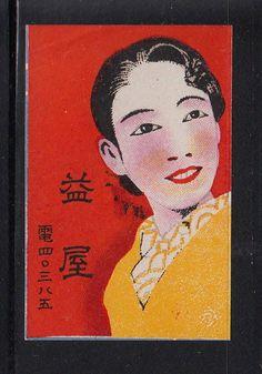 Old Matchbox   label    Japan Patriotic  AHH69   Woman