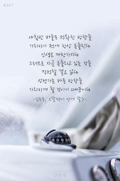 #247 나침반 바늘은 정확한 방향을 가리키기 전에 항상 흔들린다. 사진 Wise Quotes, Famous Quotes, Words Quotes, Inspirational Quotes, Sayings, Korean Writing, Korean Quotes, Reading Practice, Korean Words