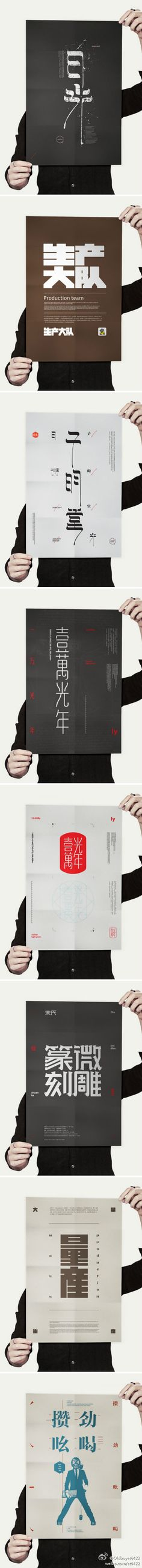 Font design microblogging Sina - anytime, anywhere to share around unfamiliar