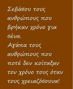 Greek Beauty, Greek Quotes, So True, True Words, Wisdom Quotes, Food For Thought, Picture Quotes, Quotations, Health Tips
