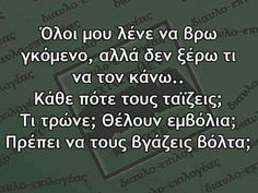 Best Quotes, Funny Quotes, Life Quotes, Greek Quotes, True Words, Jokes, Wisdom, Humor, Sayings