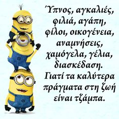 Find images and videos about love, quotes and greek on We Heart It - the app to get lost in what you love. Quotes And Notes, Me Quotes, We Love Minions, Greek Words, Greek Quotes, Greek Life, Picture Quotes, Find Image, Bff