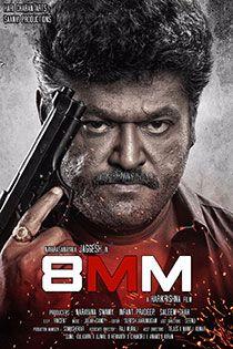 8MM Bullet (2018) Kannada in HD - Einthusan (NO SUBTITLES) Hd Movies, Movie Tv, Film Story, Hindi Video, Kannada Movies, Aliens Movie, Movie Info, Audio, Star Cast