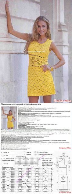 Солнечное платье. - Вязание - Страна Мам