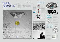 Kuo-Chun Tseng | 2011/04 - 2012/03 沉默的第肆號樂章 × 兩光少年(計畫初版) × 海馬迴 - Exhibition × Polariod × Absolutely dream