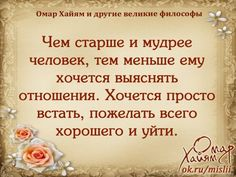 (1) Одноклассники Good Thoughts, In My Feelings, Letter Board, Philosophy, Psychology, Wisdom, Relationship, Reading, Words