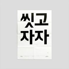배달의민족 포스터