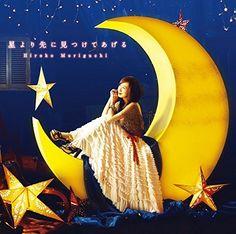 CD情報◇『星より先に見つけてあげる/森口博子』活動30周年(2015年時)を迎えた森口博子が歌うTVアニメ『ワンパンマン』のエンディング主題歌を収めたシングル!