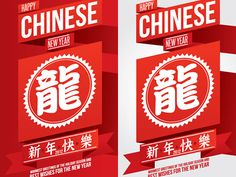 Chinese New Year 2012 Typography Card by Lemongraphic