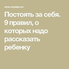 Постоять за себя. 9 правил, о которых надо рассказать ребенку Kids And Parenting, Parenting Hacks, Baby Staff, Highly Effective People, Kids Zone, Raising Kids, Kids Education, Self Help, Good To Know