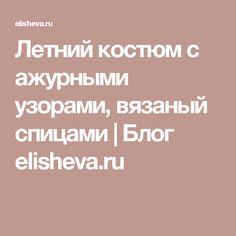 Летний костюм с ажурными узорами, вязаный спицами | Блог elisheva.ru