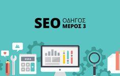 4 τακτικές SEO, οι οποίες θα αυξήσουν το traffic που προέρχεται από τις μηχανές αναζήτησης και θα φέρουν περισσότερους πιθανούς πελάτες στο website σας. Seo, Website