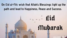 Happy Eid ul Fitr HD Images and Wishes for Ramadan Eid Ul Fitr Images, Eid Mubarak Hd Images, Happy Eid Ul Fitr, Happy Ramadan Mubarak, Greetings Images, Wishes Images, Eid Ul Fitr Messages, Eid Al Fitr Greeting, Mecca Wallpaper