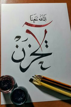 Don't be sad Arabic Calligraphy Design, Arabic Calligraphy Art, Calligraphy Handwriting, Arabic Art, Palestine Art, Beautiful Quran Quotes, Mehndi Design Images, Deep Art, Coran