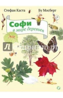 Стефан Каста - Софи в мире деревьев обложка книги