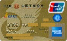 AMEX Hainan Airlines ICBC Gold (Industrial And Commercial Bank Of China, China, People's Republic) Col:CN-AE-0013
