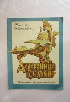 Wooden tales. 1989. Konchalovskaya. Soviet vintage children's book. Soviet book. Vintage russian book. Old books. Soviet vintage. USSR 1980s