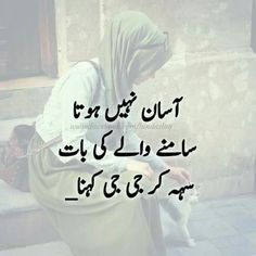 Ufff blkul us k bt to pee jaty ha lkn andr kha jati ha WO bty Urdu Poetry Romantic, Love Poetry Urdu, My Poetry, Poetry Quotes, Deep Poetry, Urdu Funny Quotes, Love Quotes In Urdu, Qoutes, Urdu Thoughts