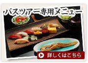 築地玉寿司 Tacos, Mexican, Restaurant, Japan, Ethnic Recipes, Food, Japanese Dishes, Eten, Restaurants