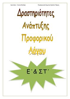 Greek Language, Speech And Language, School Staff, Back To School, Physics Experiments, Curriculum Mapping, Christmas Words, Speech Room, Speech Therapy