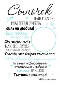 Russian Quotes, Birthday Gifts, Happy Birthday, Kids Corner, Chalkboard Art, Baby Cards, What Is Like, Love Life, Kids And Parenting