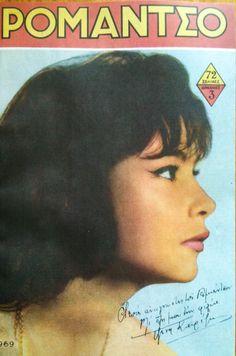 Τζένη Καρέζη - Ρομάντσο Old Magazines, Vintage Magazines, Old Greek, Movie Stars, Actors & Actresses, Greece, Mona Lisa, Memories, Retro