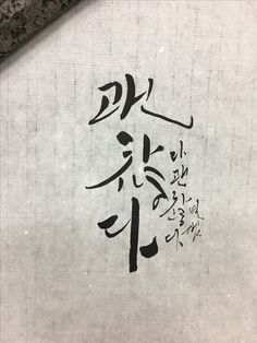 별샘 한글서예 캘리그라피  Hangul calligraphy by Byulsam Caligraphy, Glyphs, Cover Design, Poems, Typography, Letters, Letterpress, Letterpress Printing, Poetry