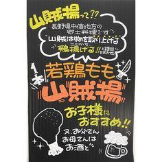 #ブラックボード #blackboard #pop #ポップ #ポスカ #posca #絵 #肉 #ビール # # #