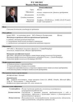 Резюме на работу в 2016 году: Бланк и образец заполнения Читай больше http://yurface.ru/personal/trudoustrojstvo/rezyume-na-rabotu/