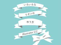 【初心者向け】イラレでリボン作成 ワープで簡単変形! | パソコンスクール カルチャーアカデミア Photoshop Illustrator, Illustrator Tutorials, Tool Design, Web Design, Graphic Design, Typography, Lettering, Cool Pins, Pink Design
