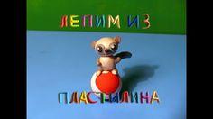 """Пластилиновый Юху (отважный Галаго) из мультфильма """"Юху и его друзья"""". В..."""