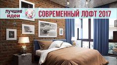 💗 Дизайн в стиле лофт – лофт в интерьере квартиры | спальная, гостиная, ...