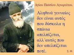 Orthodox Christianity, Greek Quotes, Christian Faith, My Sister, Wise Words, Prayers, Religion, Inspirational Quotes, Wisdom