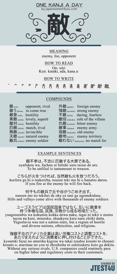 Learn one Kanji a day with infographic: 敵 (teki)